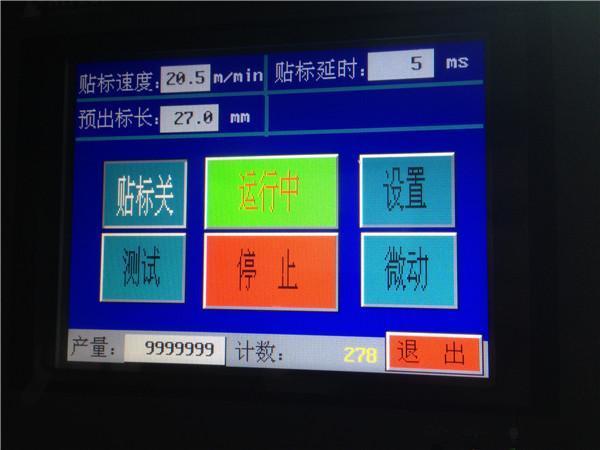 PLC мэдрэгчтэй дэлгэцийн автомат наалт шошголох машин Comestic маск / картон хайрцаг